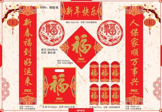 保险公司大礼包-中国人民保险