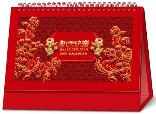 中国风牛年台历制作/定做-新年快乐