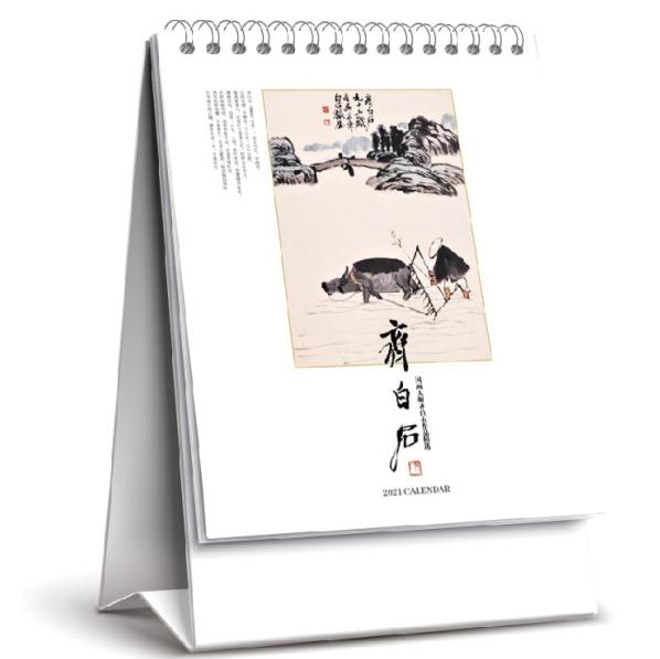 牛年台历印刷/定制-齐白石