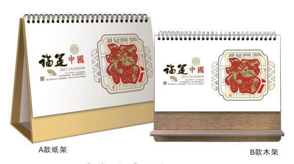 嘉兴台历(日历)定制定做-福运中国