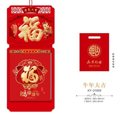 北京挂历批发-牛年大吉