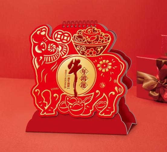 北京台历-牛年鸿运