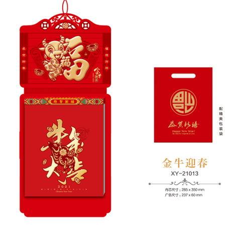 杭州挂历批发-金牛迎春