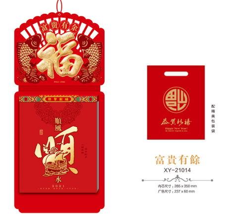 南京挂历批发-富贵有余