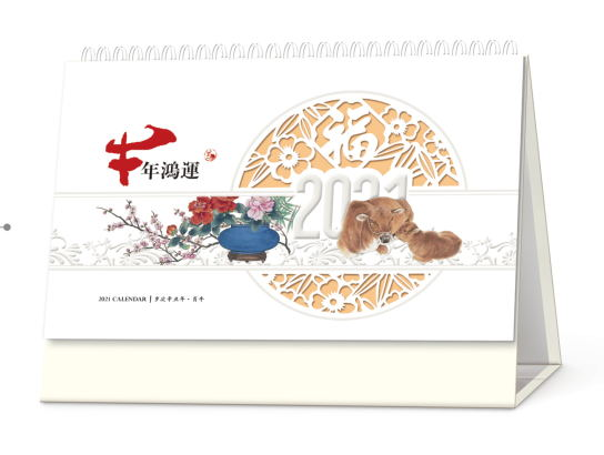 佛山台历(日历)定制-牛年鸿运