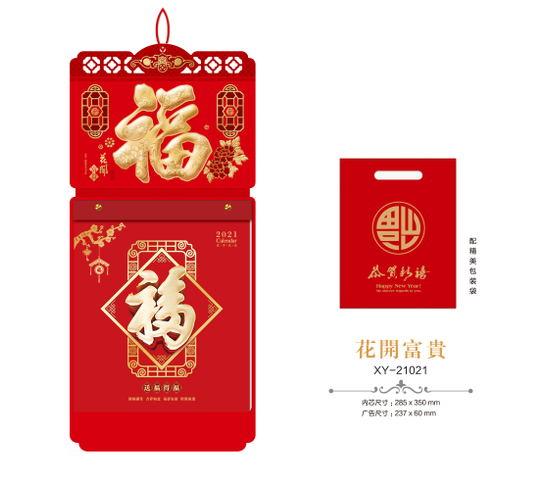 郑州挂历批发定制-花开富贵