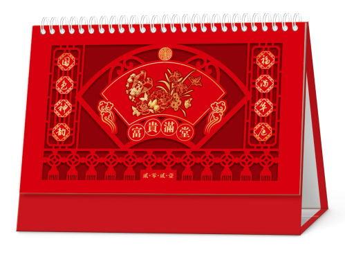 福州台历(日历)定制-富贵满堂