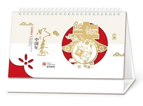 重庆台历批发-如意中国年