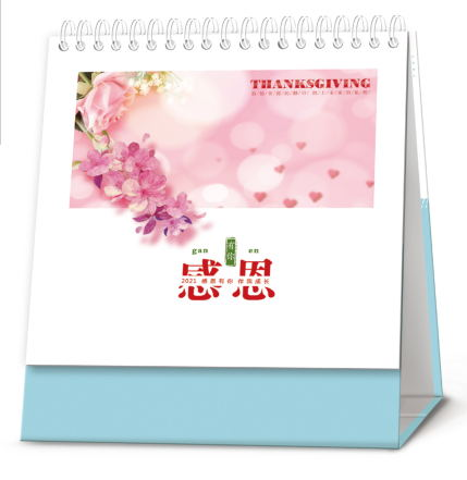 洛阳台历(日历)定做厂家-感恩