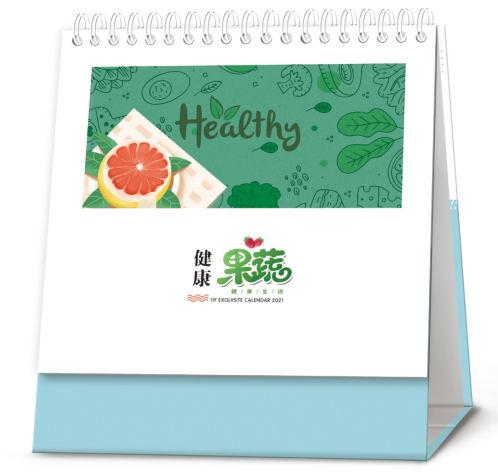 洛阳台历(日历)定制-健康果蔬