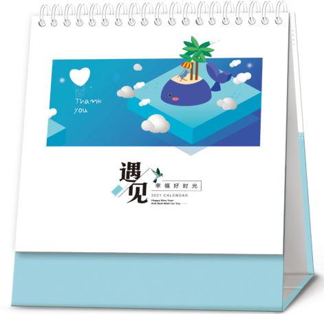 台州台历(日历)定制-遇见