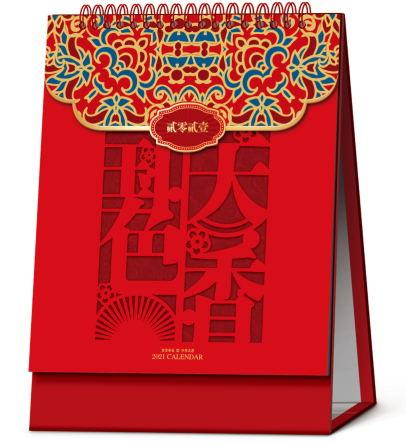 宁波台历(日历)定制-国色天香