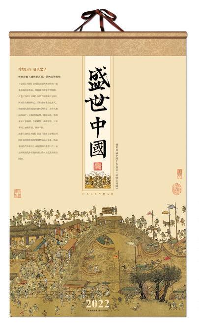 公司挂历印刷-盛世中国