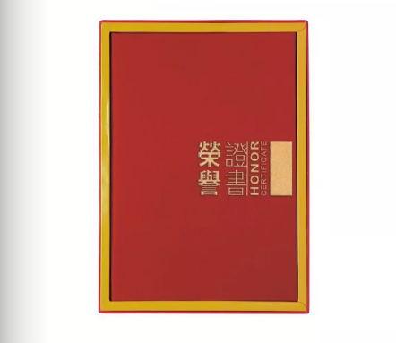 证书、荣誉证书外壳定制