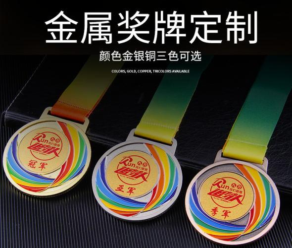 金属奖牌、奖章定制