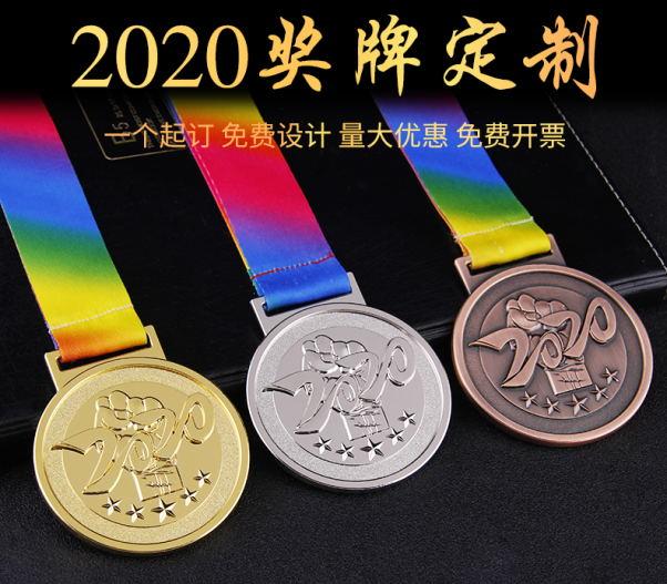 2020奖牌定制