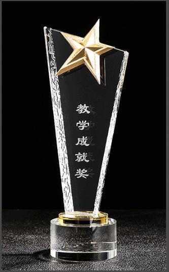 深圳水晶奖杯-教学成就奖