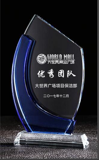 郑州水晶奖杯-优秀团队