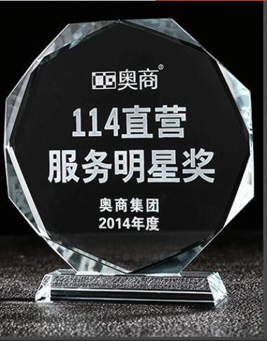 南通水晶奖杯-服务明星奖