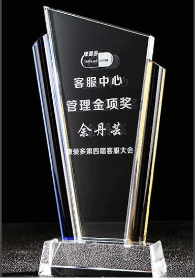 盐城水晶奖杯-管理金项奖