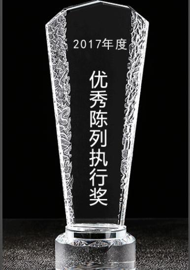 绍兴水晶奖杯-优秀陈列执行奖