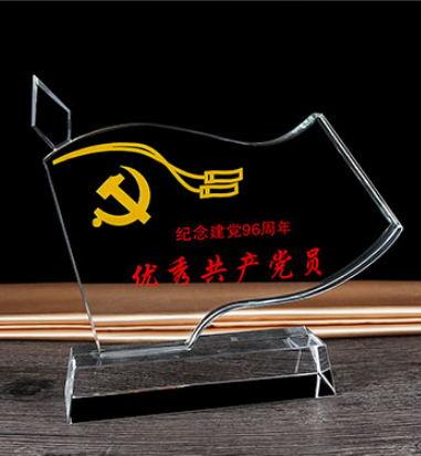 洛阳水晶奖牌-优秀共产党员