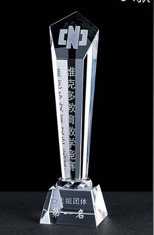 深圳水晶奖杯定制-学生组团体第一名