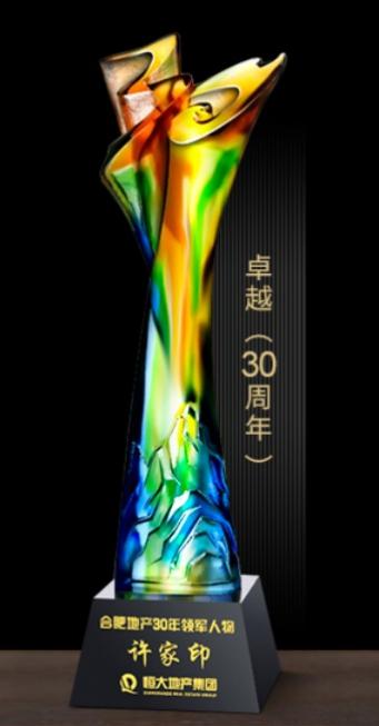 三十周年庆典奖杯-琉璃+水晶