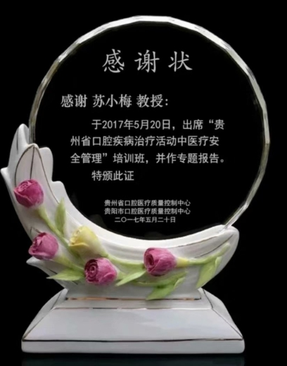 厦门陶瓷奖杯定做-感谢状