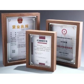 木质奖牌定做-营业执照