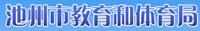 南平教育体育网