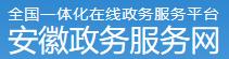 福建政务服务网