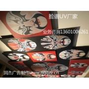 室内脸谱UV文化墙