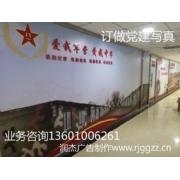 建军节党建写真宣传栏