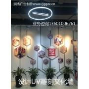 户内UV雕刻文化墙