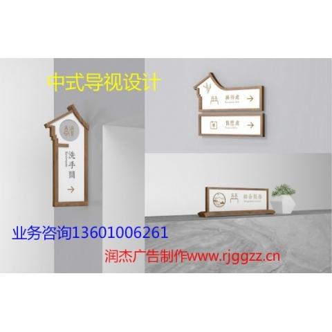 各种传统中式标牌