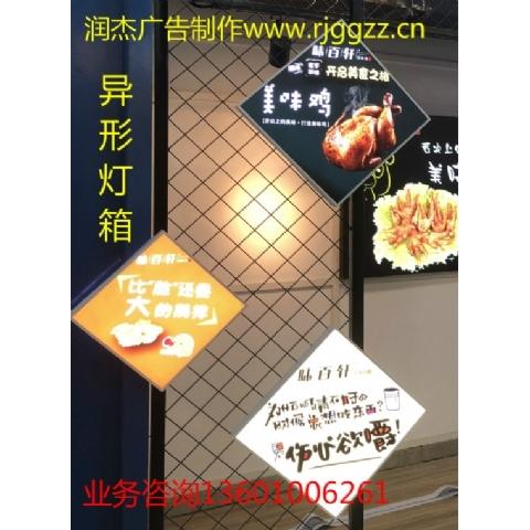 餐饮异形灯箱