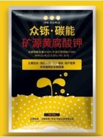 众铄®碳能-矿源黄腐酸钾